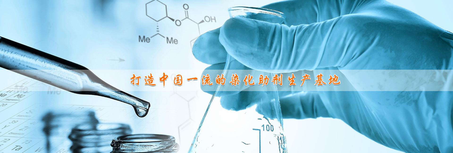 染化助剂生产